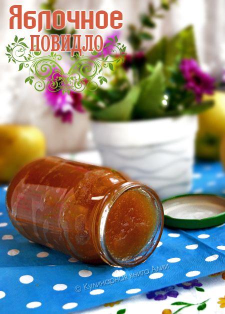 Кулинарная книга Алии: 641. Густое яблочное повидло (для выпечки)