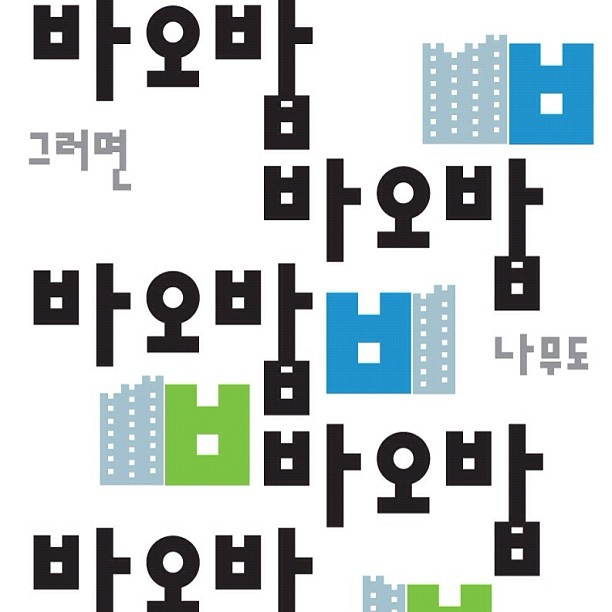"""working with the project """"asian style"""". the shape of """"bieup"""" looks like a building when you have many of them together.  #in #thefancy #korea #korean #hangul #graphicdesign #type #typography #city #building #apartment #jj #photooftheday #instagramhub #instagood #webstagram #statigram #clubsocial #graphics #re,play - @Neil Rhodes - Retouching Solutions- #webstagram"""