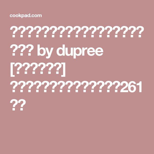 フランスの林檎ケーキ ガトーインビジブル by dupree [クックパッド] 簡単おいしいみんなのレシピが261万品