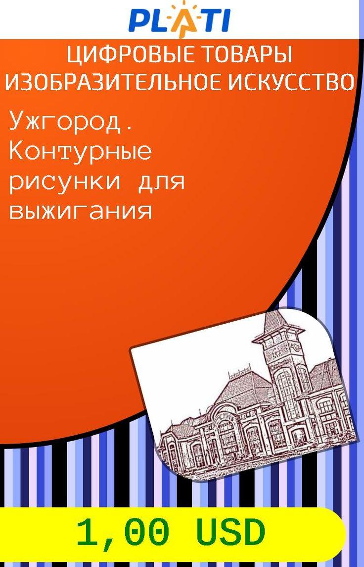 Ужгород. Контурные рисунки для выжигания Цифровые товары Изобразительное искусство