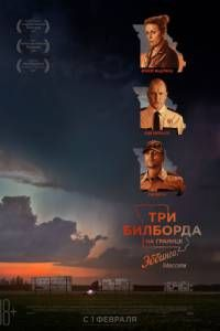 Постер к фильму Три билборда на границе Эббинга, Миссури (2017)