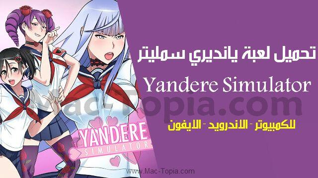 تحميل لعبة يانديري سمليتر Yandere Simulator للجوال و الكمبيوتر مجانا ماك توبيا Yandere Simulator Yandere Anime