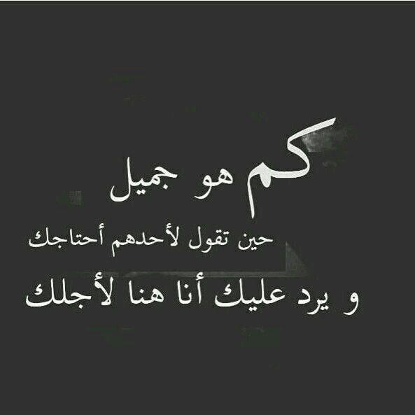 Pin By المبتسم دائما بيشو On كلمات رآقت لي Talking Quotes Meaningful Quotes Beautiful Arabic Words