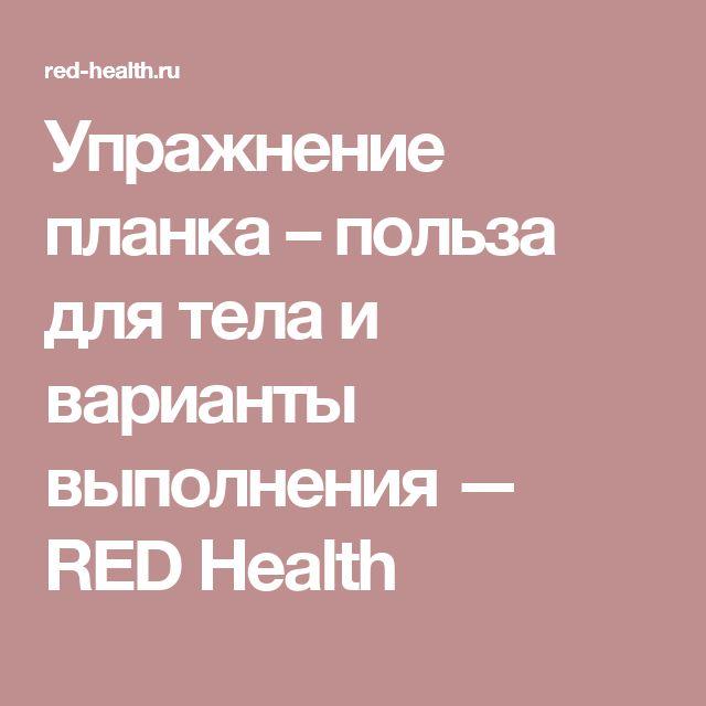 Упражнение планка – польза для тела и варианты выполнения — RED Health