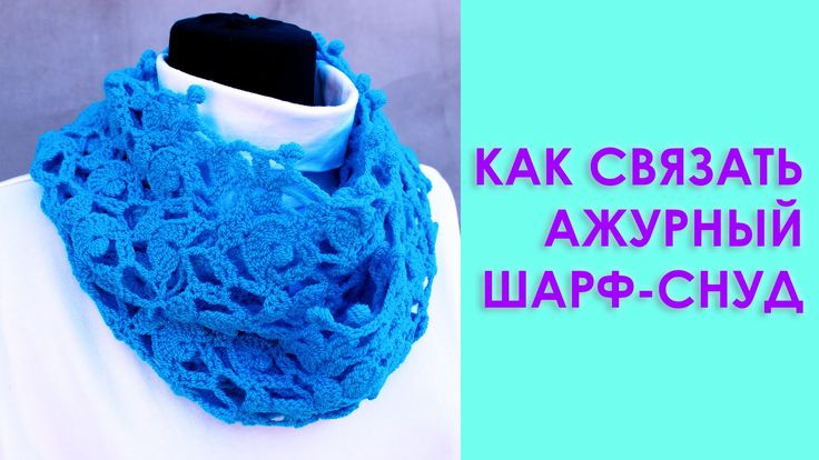 Как связать шарф снуд крючком #шарф_крючком #вязание