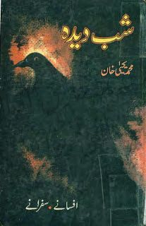Shab Deedah By Baba Mohammad Yahya Khan Urdu Novel Download PDF
