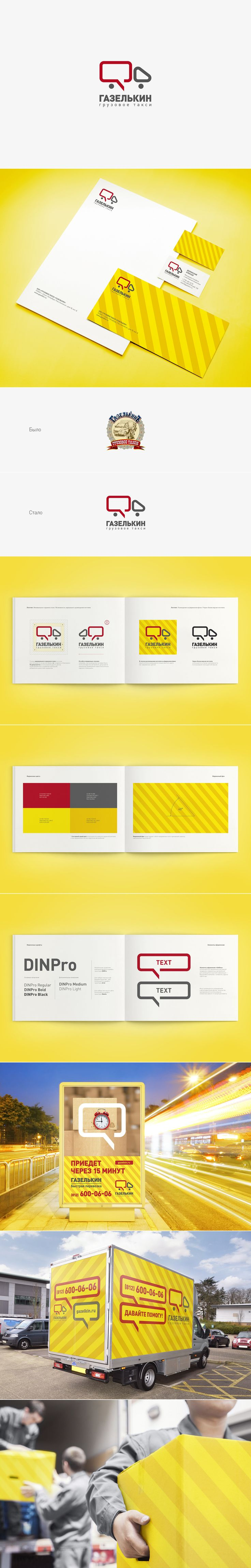 """Redesign of the logo, corporate identity and advertising materials for """"Cargo taxi"""" Gazelkin """"."""
