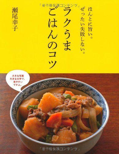 ラクうまごはんのコツ | 瀬尾幸子 | 本-通販 | Amazon.co.jp