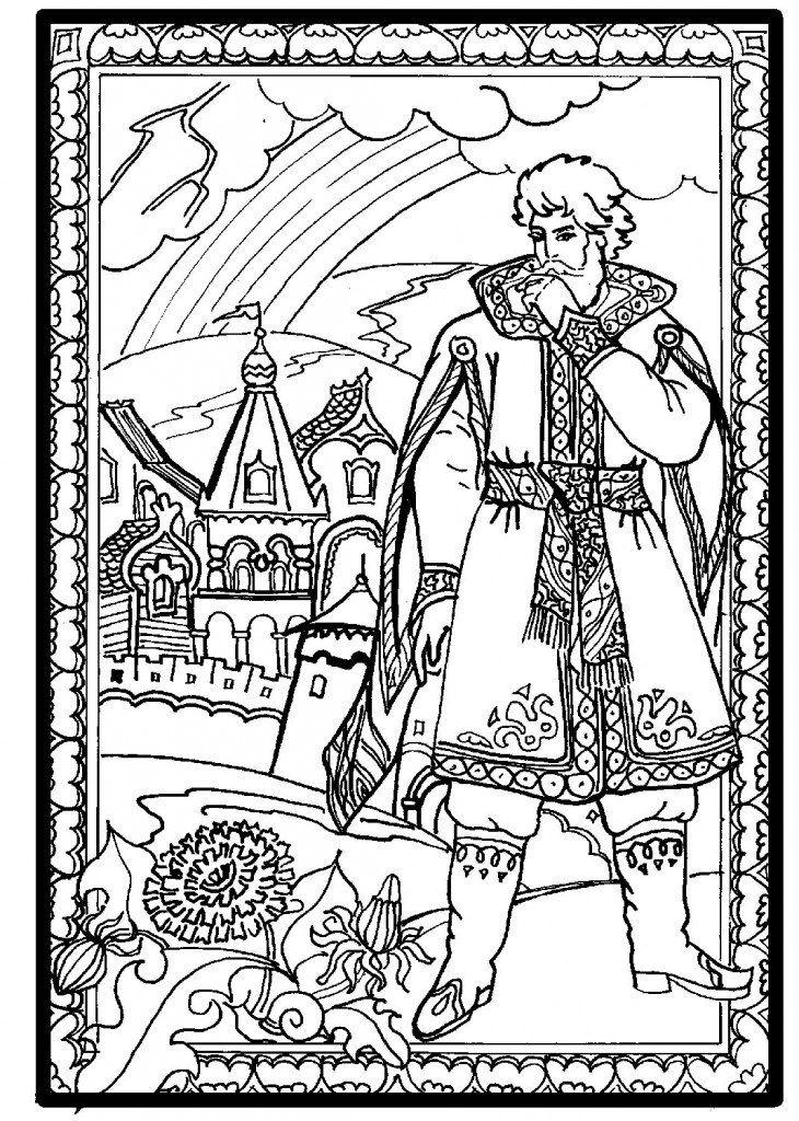 "Coloring Book ""Russisch kostuum"" Afb.  6"