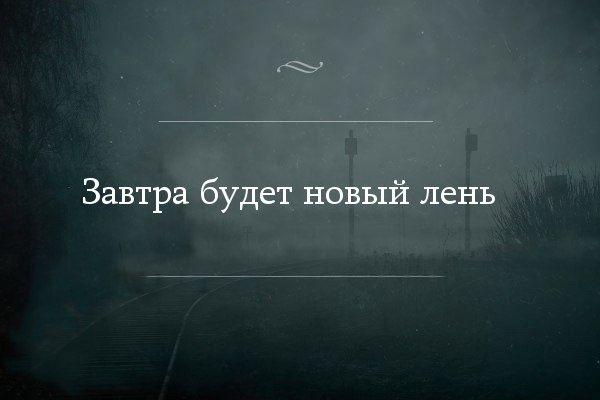завтра будет новый день