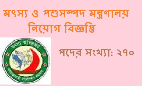 Department Of Fisheries Job Circular 2016,www.fisheries.gov.bd circular,  www.fisheries.gov.bd application form,  www.fisheries.gov.bd job circular 2016,  fisheries in bangladesh,  www.fisheries.gov.bd job application form,  fisheries job application form,  bangladesh fisheries research institute,  ministry of fisheries and livestock job circular, Department Of Fisheries Job Circular 2017, Fisheries Department bd Job Circular 2016, Department Of Fisheries Job Circular 2016-Apply Now…