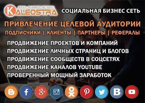 KALEOSTRA - Автоматизация бизнеса.Поток рефералов  Вам нужны рефералы, партнеры или клиенты в свой бизнес или проекты - бесплатно и Вы не знаете где их взять? Раскрутка и набор подписчиков во всех социальных сетях - ВКонтакте, Скайп, Ютуб, Фейсбук и так же целевые рассылки ваших предложений. Неограниченный заработок на внутренней партнёрской программе и многое другое. KALEOSTRA - мощнейший инструмент для автоматизации своего бизнеса №1 в рунете. Регистрация:https://goo.gl/Zgt4nW…