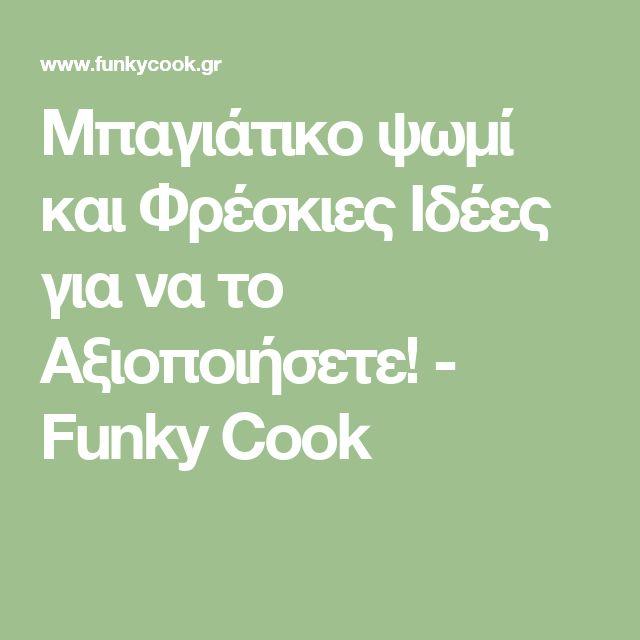 Μπαγιάτικο ψωμί και Φρέσκιες Ιδέες για να το Αξιοποιήσετε! - Funky Cook