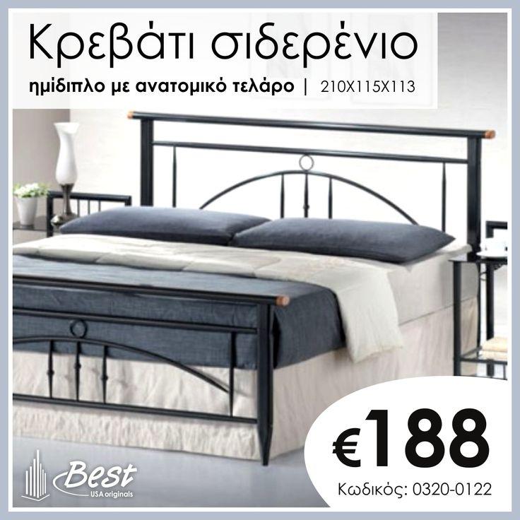 Μεταλλικό Κρεβάτι Ημίδιπλο