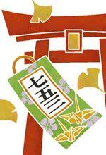 Noviembre en Japón, el mes del festival Shichi-Go-San.