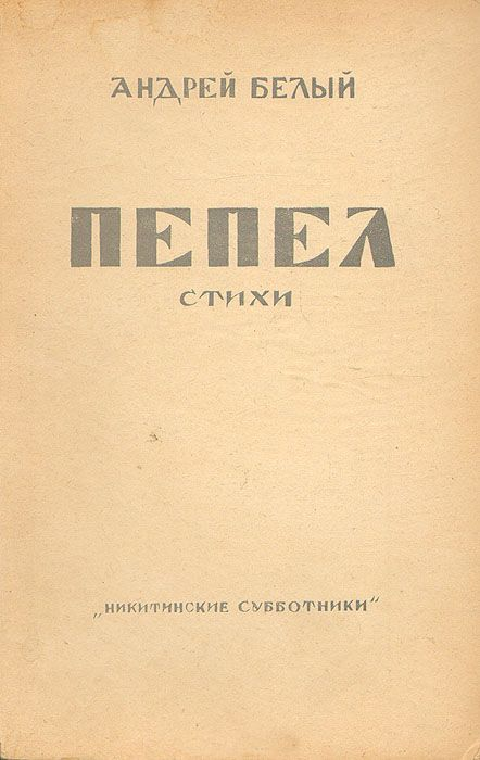Ashes by Andrey Bely, 1929.