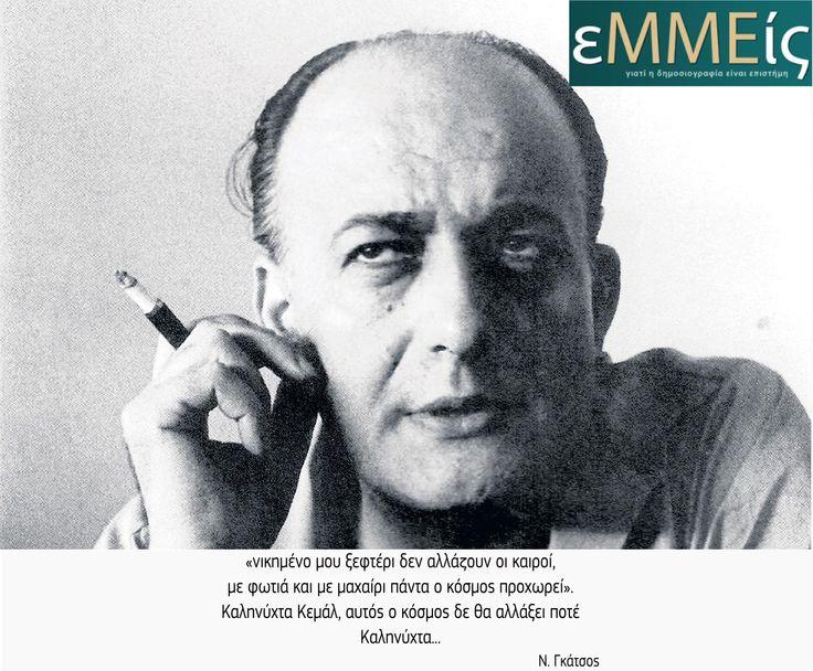 Καληνύχτα! Νίκος Γκάτσος (8 Δεκεμβρίου 1911 - 12 Μαΐου 1992)  #εΜΜΕίς #eMMEis #καληνύχτα