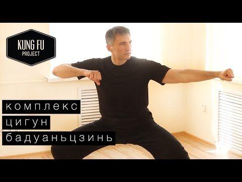 "Комплекс цигун ""Бадуаньцзинь"" - Kung Fu Project - YouTube"