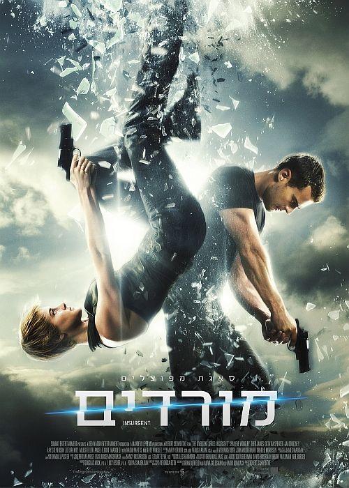 The Divergent Series Insurgent http://www.yesplanet.co.il/movies/The%20Divergent%20Series%20Insurgent