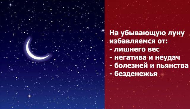 Ритуалы на убывающую луну - Эзотерика и самопознание