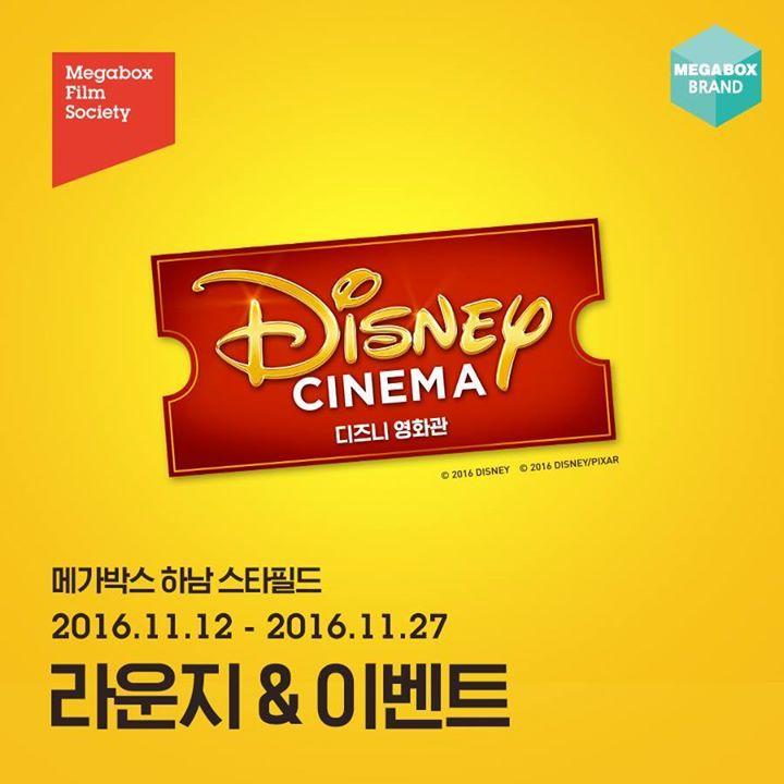 영화관 속 작은 디즈니 월드! 하남 스타필드 디즈니 라운지를 소개합니다. 다양한 엽서와 포스터가 기다리는 라운지 갤러리&샵부터 경품 증정 이벤트...