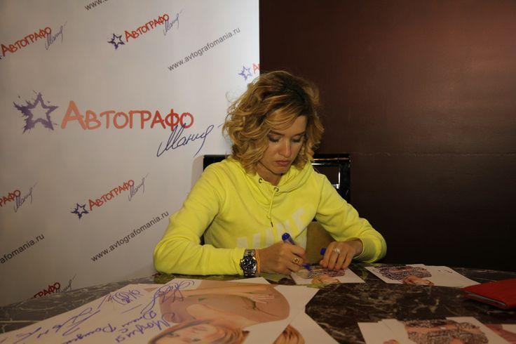 Ксения Бородина - Автограф-сессия - Автографомания ©