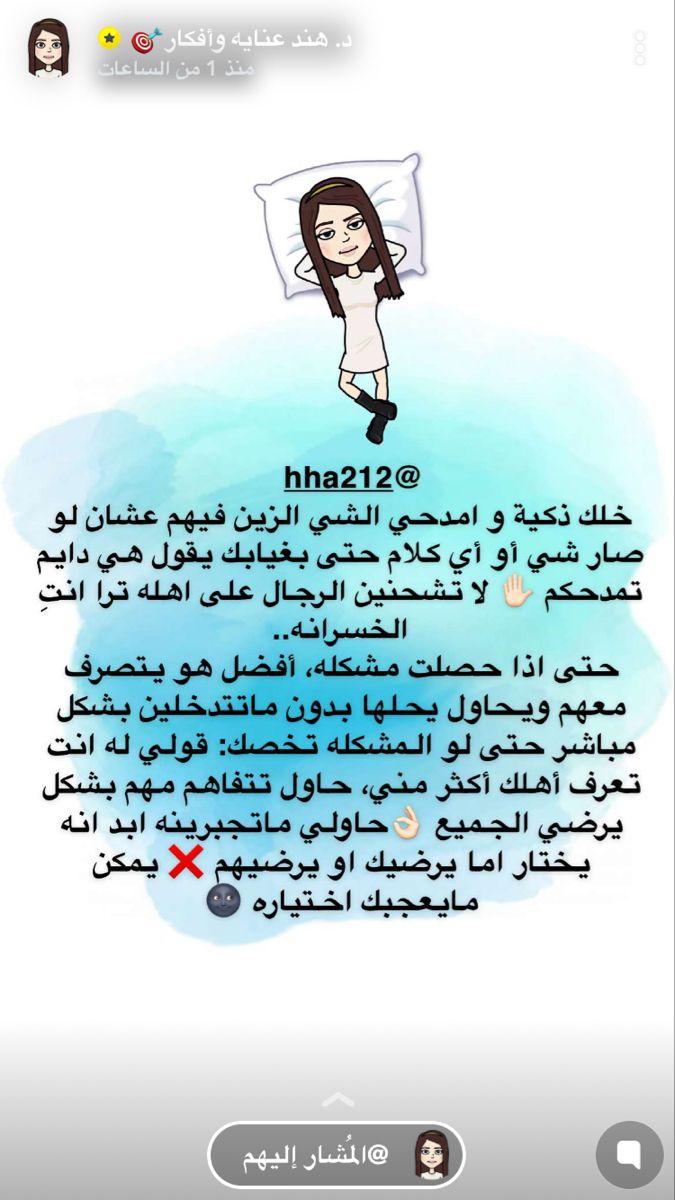 Pin By ː Iss Yaa On التعامل مع اهل الزوج Life Rules Memes Ecard Meme
