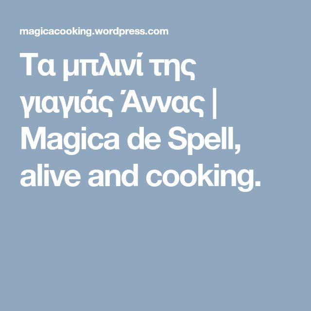 Τα μπλινί της γιαγιάς Άννας | Magica de Spell, alive and cooking.