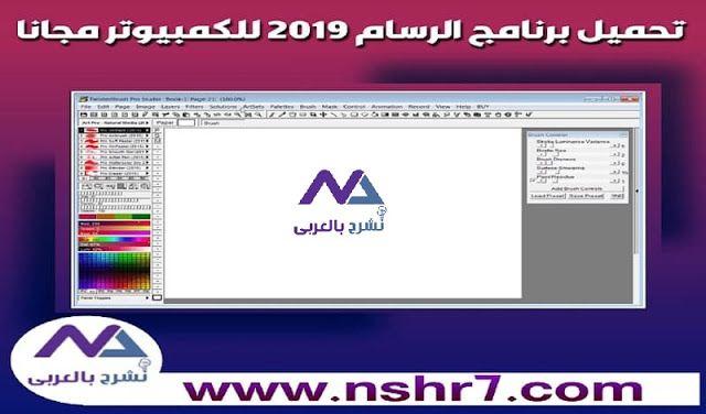 تحميل برنامج الرسام للكمبيوتر مجانا 2019 Paint F بديل الفوتوشوب Cyber Hacks Army