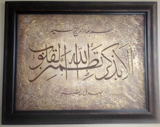 Modern Islamic painting - Art for Soul