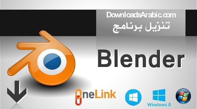 تحميل برنامج 3d لتحرير الفيديو والتصميم ثلاثي الأبعاد Blender Tech Logos School Logos Google Chrome Logo