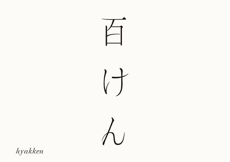Hyakken / Naonori Yago / 矢後直規