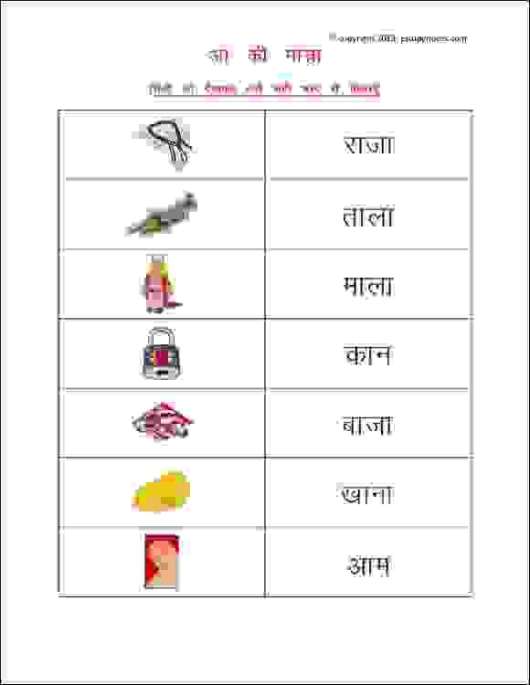 Printable Hindi worksheets to practice aa ki matra, ideal ...