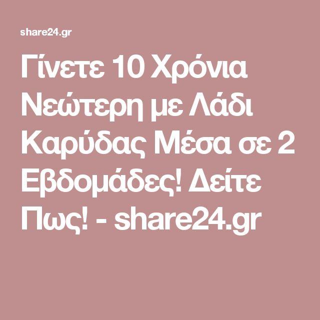 Γίνετε 10 Χρόνια Νεώτερη με Λάδι Καρύδας Μέσα σε 2 Εβδομάδες! Δείτε Πως! - share24.gr