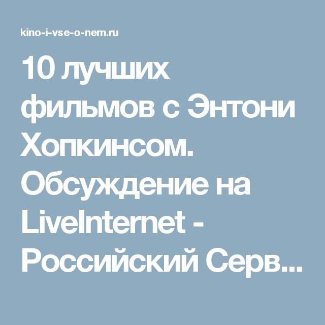 10 лучших фильмов с Энтони Хопкинсом. Обсуждение на LiveInternet - Российский Сервис Онлайн-Дневников