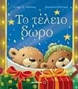 Ο Μπίλι και η Μπέλα είναι οι καλύτεροι φίλοι. Και φέτος τα Χριστούγεννα έχουν αποφασίσει να χαρίσουν ο ένας στον άλλο το καλύτερο δώρο! Αυτό όμως δεν είναι και τόσο εύκολο... Κι αν χρειαστεί να θυσιάσουν κάτι που αγαπούν πολύ; Μια σημαία για το ποδηλατάκι της Μπέλα είναι το τέλειο δώρο για τα Χριστούγεννα. Ο Μπίλι θα το ανταλλάξει με το παλιό του πατίνι. Ένα κουδουνάκι για το πατίνι του Μπίλι είναι επίσης το τέλειο δώρο. Η Μπέλα θα το ανταλλάξει με το ποδήλατό της...