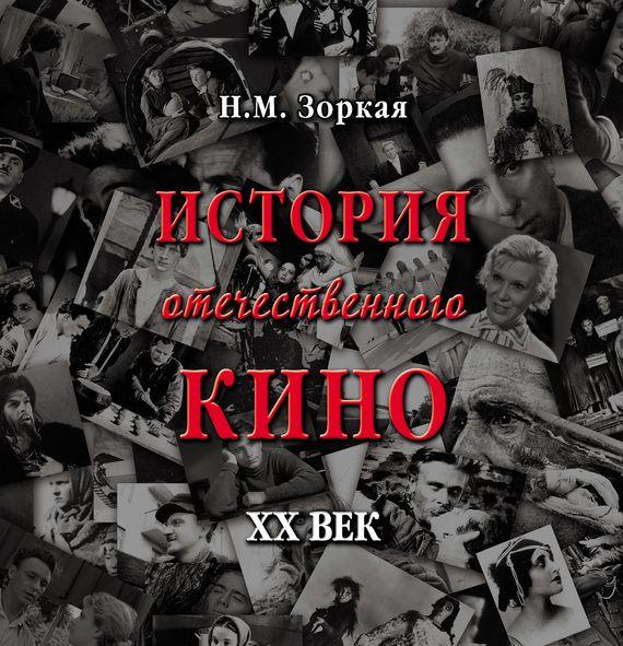 История отечественного кино. XX век #любовныйроман, #юмор, #компьютеры, #приключения, #путешествия, #образование