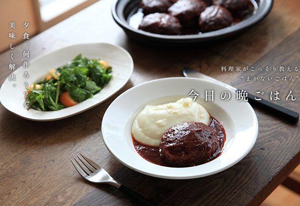 煮込みハンバーグとマッシュポテトのレシピ。みんなが大好きな煮込みハンバーグは、赤ワインソースで少し大人の味わいに。赤ワインはどんなものでもOK!