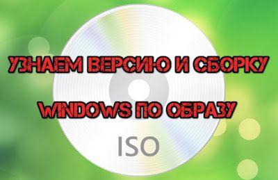 WiKiTube: Как узнать номер версии и сборки Windows, имея тол...