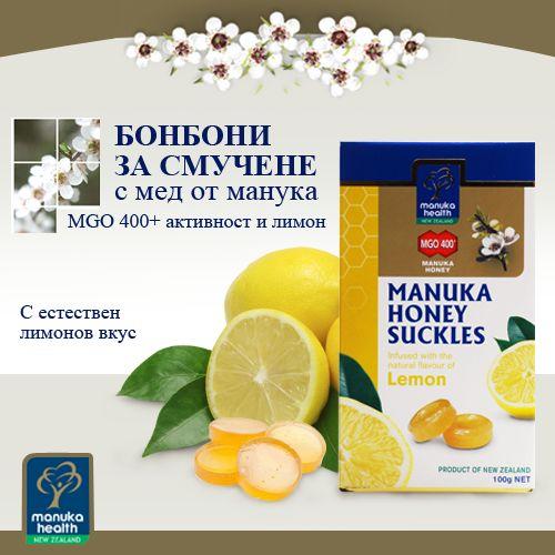 Балев Био Маркет представя Бонбони за смучене с мед от манука Медът от манука е известен с антибактериалното си действие, което се дължи на съединението метилглиоксал (MgO). Колкото по-голямо е съдържанието на MgO, толкова по-силна е антибактериалната активност на меда. Бонбони подходящи за вегетарианци.