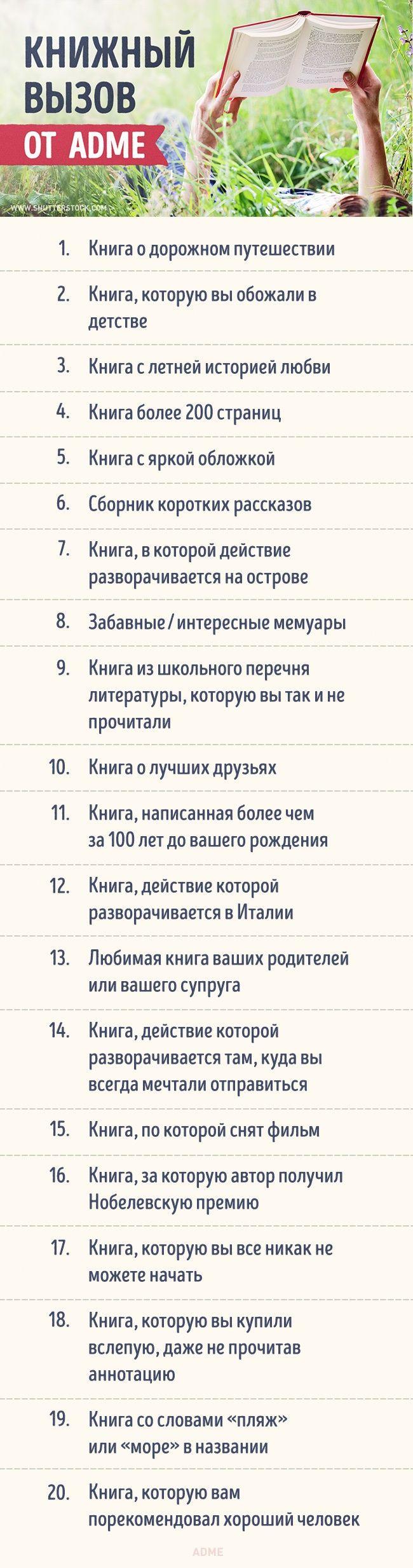 Летний книжный вызов от AdMe.ru