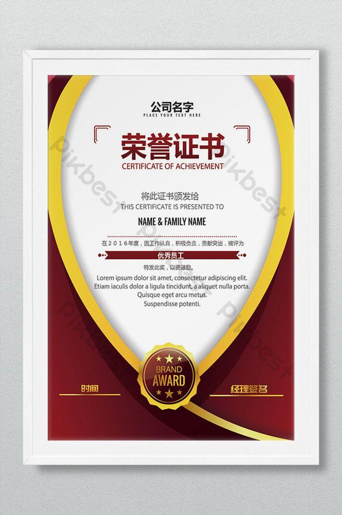 شهادة شرف قالب الشخصية العامة Ai تحميل مجاني Pikbest Certificate Of Achievement Social Security Card Cards