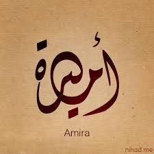Image result for arabic names in arabic script