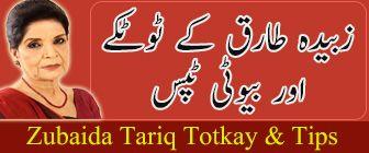 Zubaida Apa K Totkay Hair Skin Care Tips in Urdu