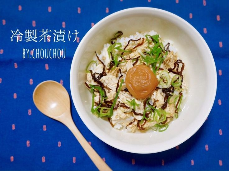 夏にピッタリ♡レンジ調理で簡単冷たい梅ささみ茶漬け|LIMIA (リミア)