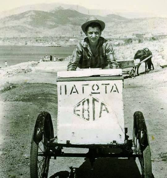 ice-cream 1950 Greece