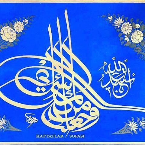 Hattat Küçük Rakım Efendi'nin Tuğra Formunda Tertiblediği Su Ayeti - hattatlarsofasi.com  #hattat #hatsanatı #hüsnühat #tuğra #türkhattatları #islam #islamicart #islamiccalligraphy #calligraphy #calligraphymasters #turkishcalligraphy #turkishcalligraphers
