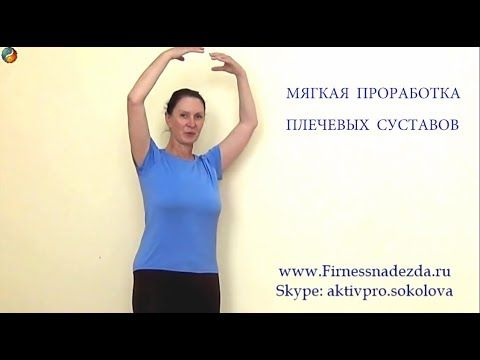 Мягкая проработка плечевых суставов. Фитнес дома для женщин 40+