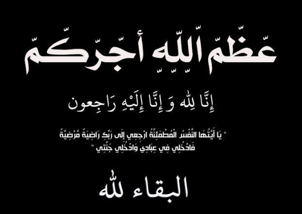 رمزيات أدعية لأموات المسلمين صور رمزيات حالات خلفيات عرض واتس اب انستقرام فيس بوك رمزياتي Quran Quotes Words Words Quotes