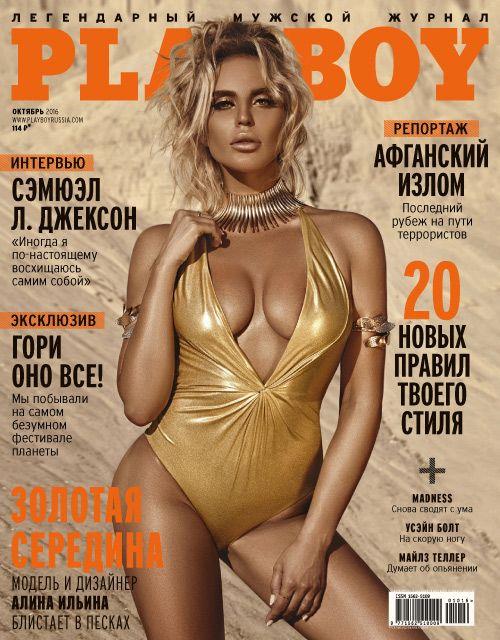 Playboy Russia - October 2016
